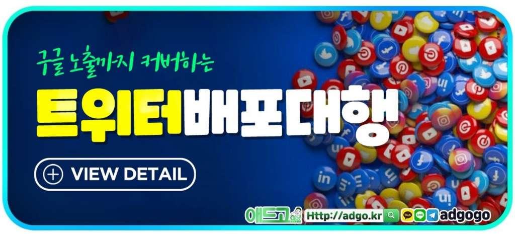 탄산음료광고트위터배포대행
