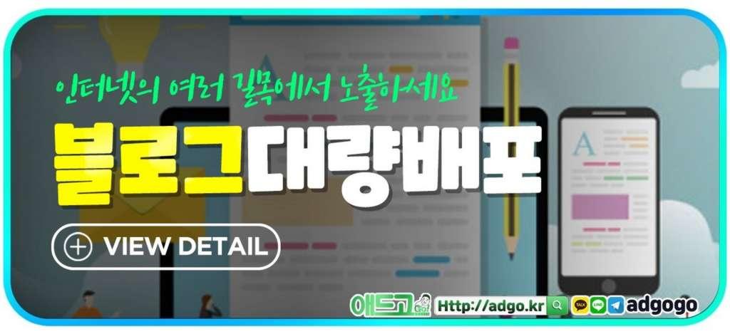 탄산음료광고블로그배포